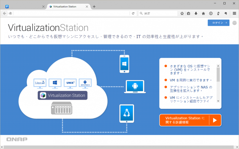 QNAP Virtualization StationでWindows 10を動かす – ブログ、くまさい。